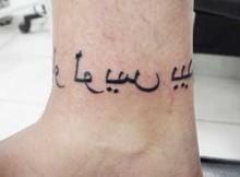 tatuagens em outros idiomas